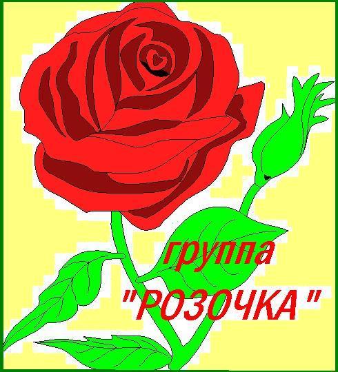Детский сад - Розочка